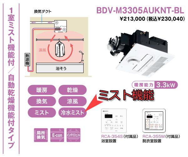 BDV-M3305AUKNT説明
