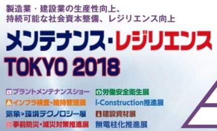 メンテナンス・レジリエンスTOKYO2018出展</a> <p class=