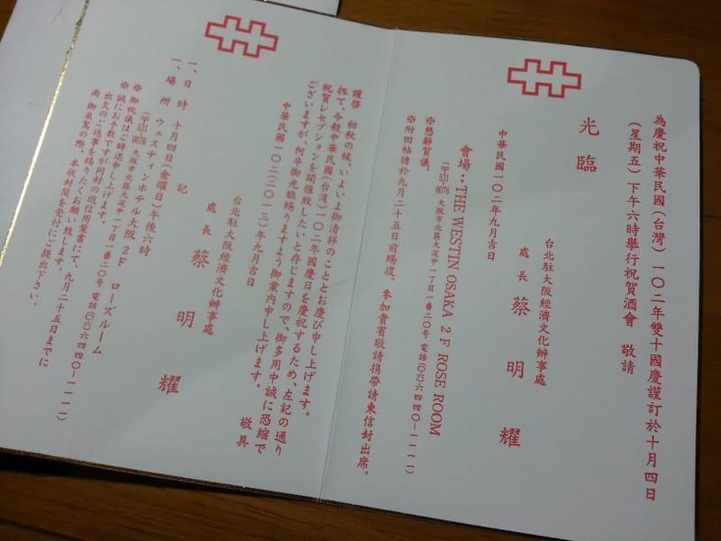 中華民国(台湾)102年の國慶酒會 - 一宮市議会議員 伊藤ひろみちのBlog