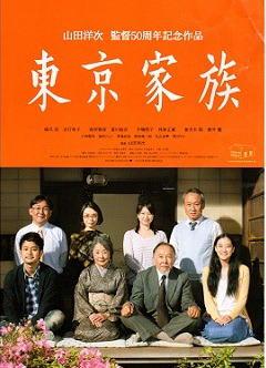 東京家族 21世紀の「東京物語」...