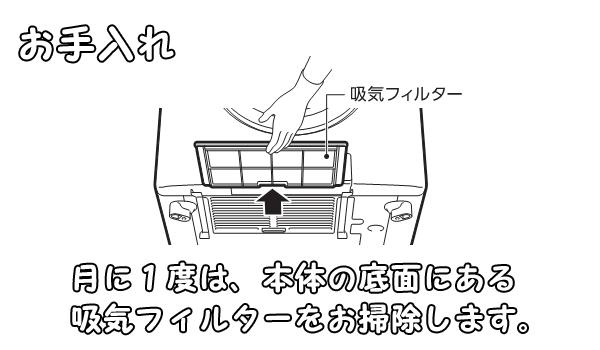 RDT-54S_お手入れ_吸気フィルター
