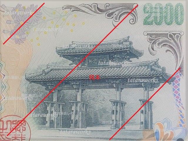 2千円札の画像 見本 tataraworks 喜色満面レポ