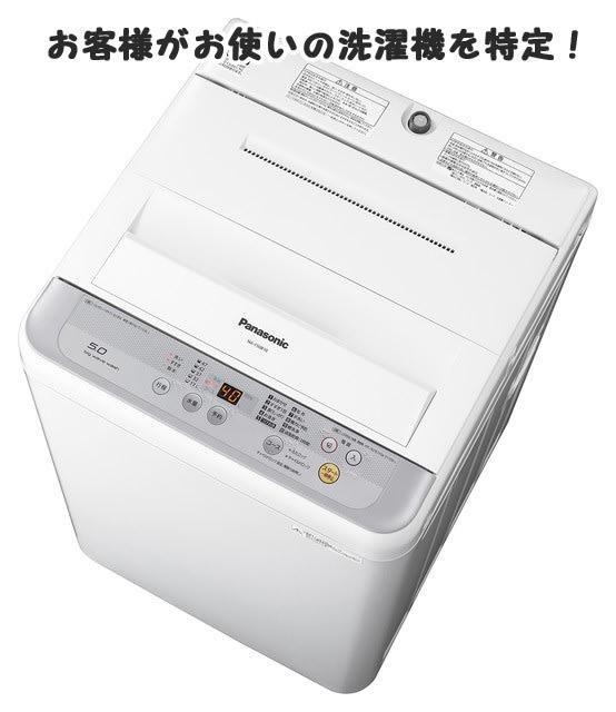 ガス衣類乾燥機の検討・洗濯機の特定重要
