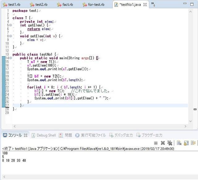 Javaで遊んでました。Eclipse (Photon) クラスの配列 - 新しい