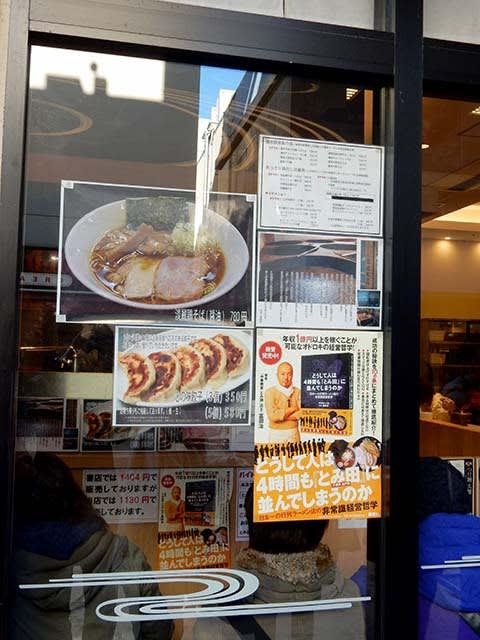 【ラーメンレポ】松戸富田製麺 ららぽーと TOKYO BAY店 - 岩風呂