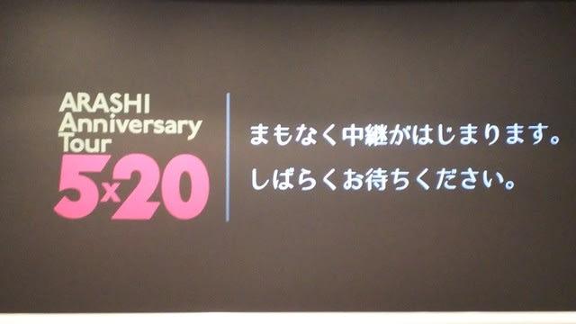 嵐 ライブ ビュー イング 嵐のライブビューイング(ライビュ)2020の会場(映画館)は東京のど...