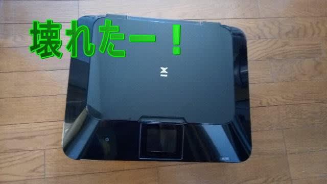 【キャノン・プリンター】サポート番号1403!!PIXUS・MG7130に互換 ...