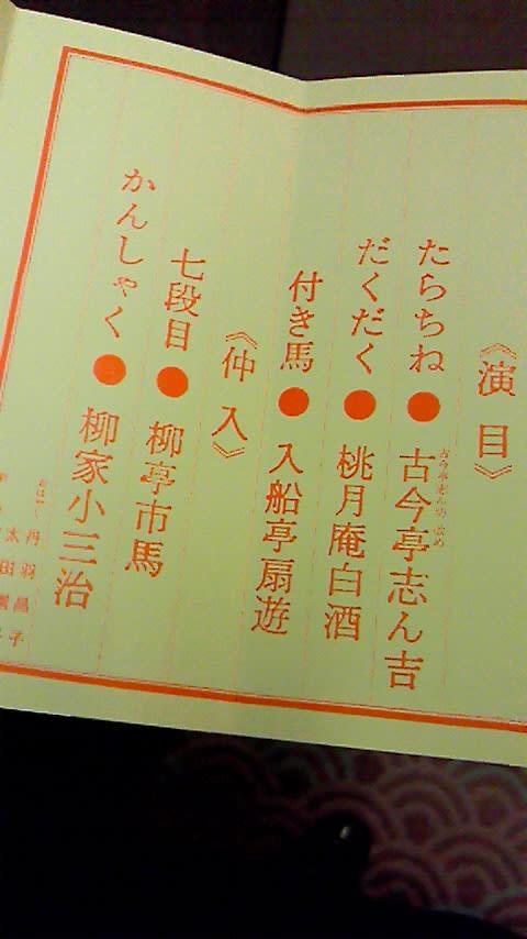 TBS落語研究会