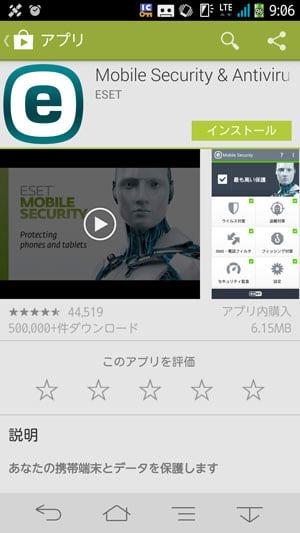 Google Play ストア上の「ESET Mobile Security & Antivirus」