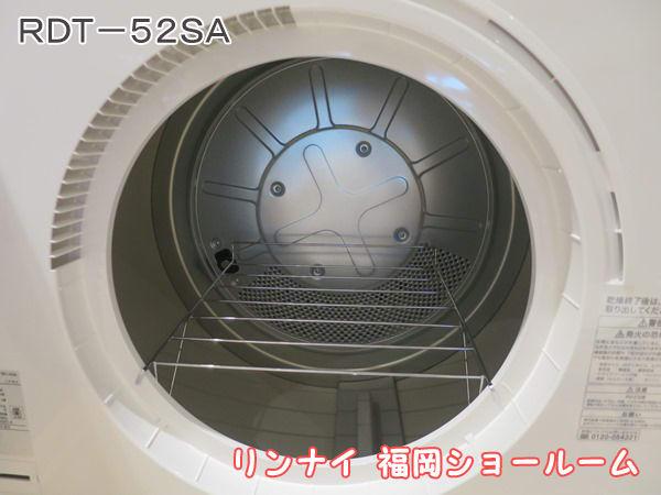 福岡ショールーム展示品:RDT-52SA(左開き)