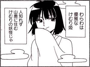Manga_time_or_2014_09_p162