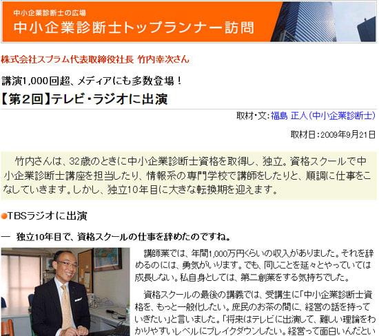中小企業診断士 テレビ・ラジオ出演