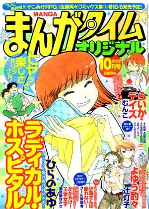Manga_time_or_2012_10