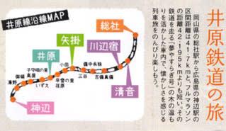 井原線の全駅