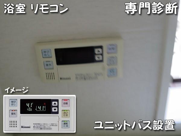 ガス給湯暖房機_浴室リモコン