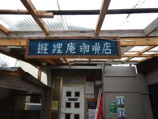 遊狸庵珈琲店