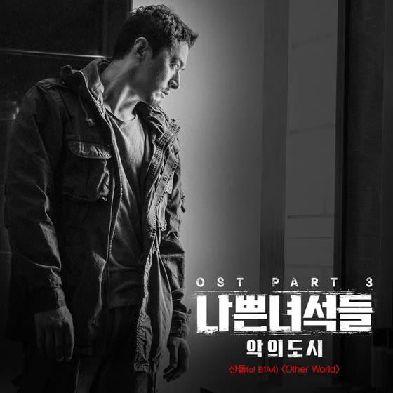 韓流ドラマ、悪い奴ら