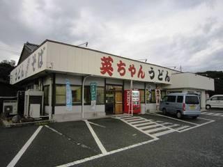うどん えい ちゃん 福岡で40年愛される老舗!鍋焼きうどんが代名詞の『英ちゃんうどん』
