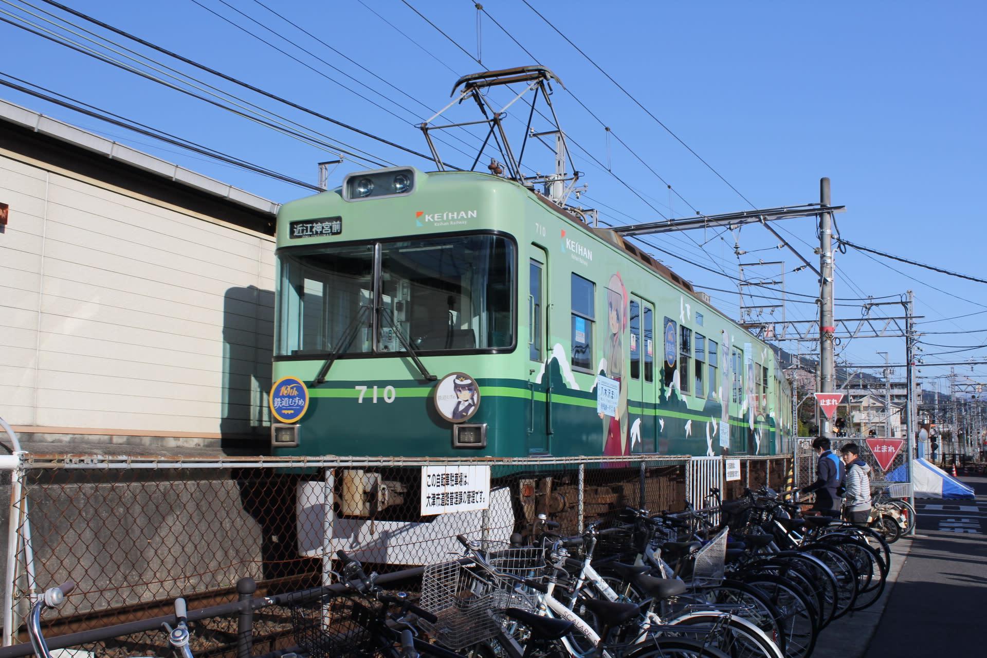 大津線感謝祭2015(その1) - 50...