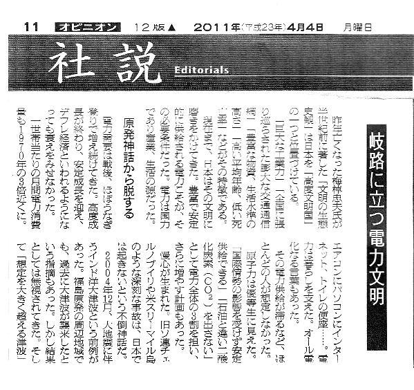 朝日新聞社説が「持続可能な暮ら...