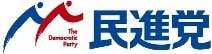 民進党【わが郷・政党】