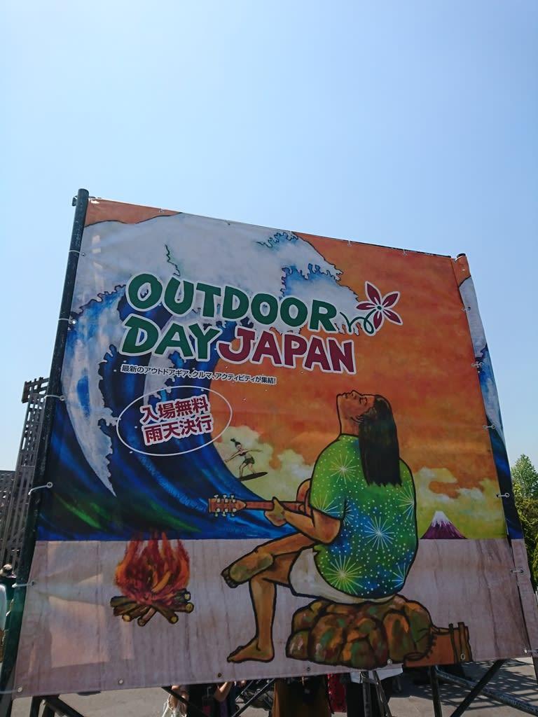 アウトドアデイジャパン(OUTDOORDAY JAPAN)名古屋に行ってみた - 自己満日記