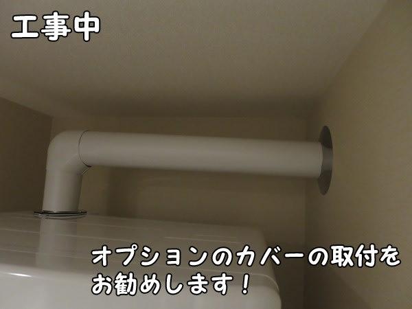 排湿管カバー