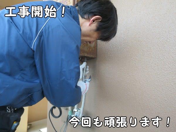ガス給湯器の工事開始