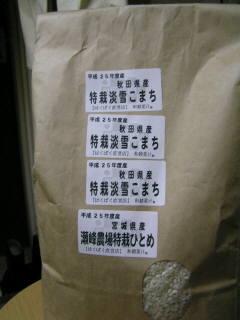 和穀菜汁_2014-02-18
