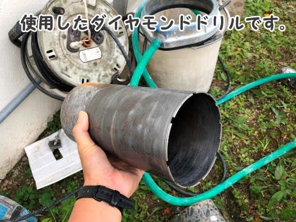 ガス衣類乾燥機_コンクリートコア抜き・ダイアモンドドリル