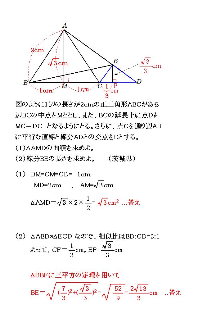 平面図形の問題茨城県高校入試問題 ネコネコ算数数学ページ