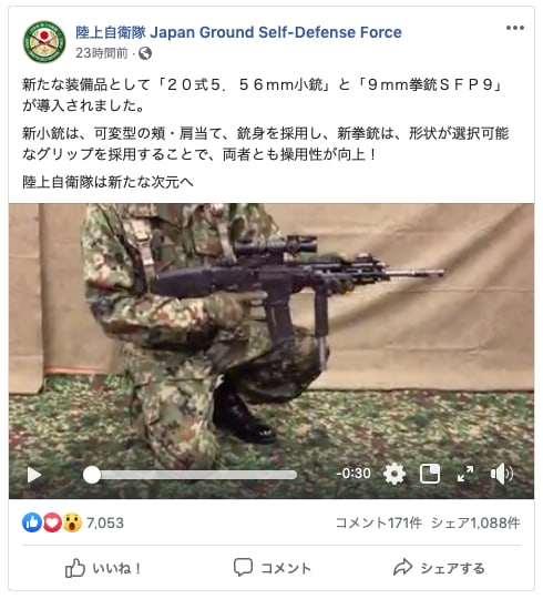小銃 自衛隊 新