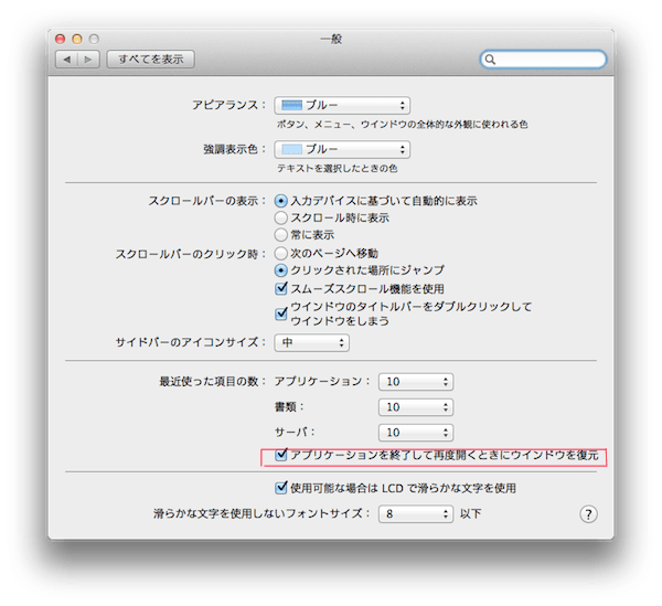 mac os x lion 再開 resume gamesprit
