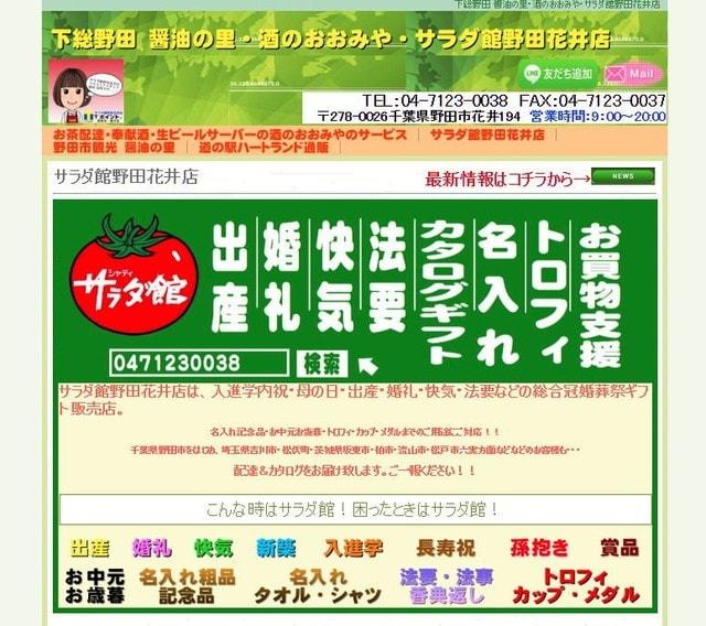 サラダ館野田花井店のサービスホームページ