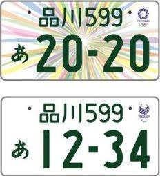 プレート 松戸 ナンバー 【2020年5月交付開始】松戸ナンバープレートのデザインと申込方法 │