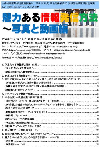 中小企業診断士 会津SNS塾講演