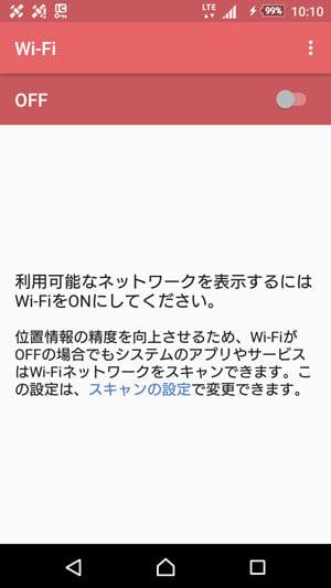 Wi-Fiは初期設定でOFFだが利用可能