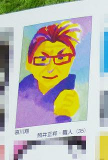 山藤章二の似顔絵塾