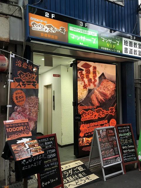 大阪 やっぱり ステーキ いきなりステーキが大量閉店。店舗数増のやっぱりステーキとの違い