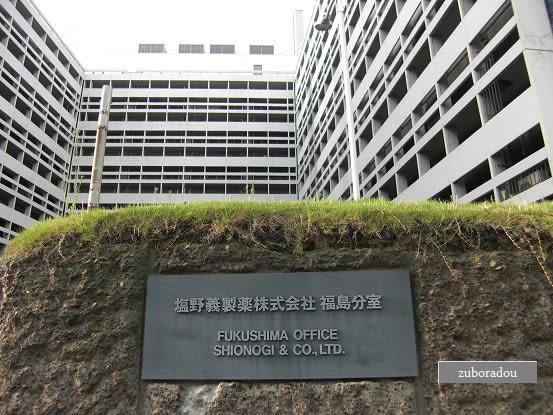 塩野義製薬中央研究所・福島分室...