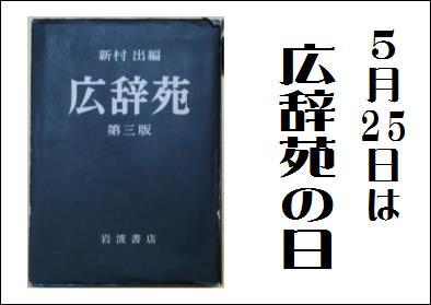 5月25日は「広辞苑の日」 by はりの助