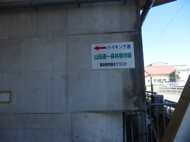谷 上 駅 から 三宮 駅