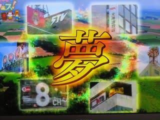 札幌・街の一コマ : 北海道150年記念 - コツコツ歩き隊!