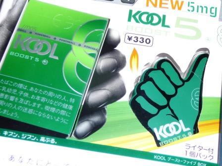 H2065_kool_003