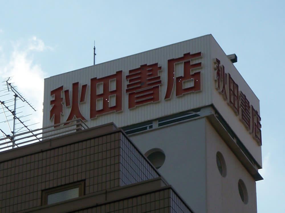 秋田書店は少年チャンピンではくブラック企業のチャンピオン、告発会見 ...