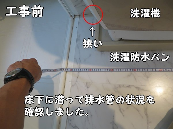 ガス衣類乾燥機の設置に洗濯防水パンが当たる