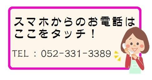 レディース鍼灸さいとう岡崎電話