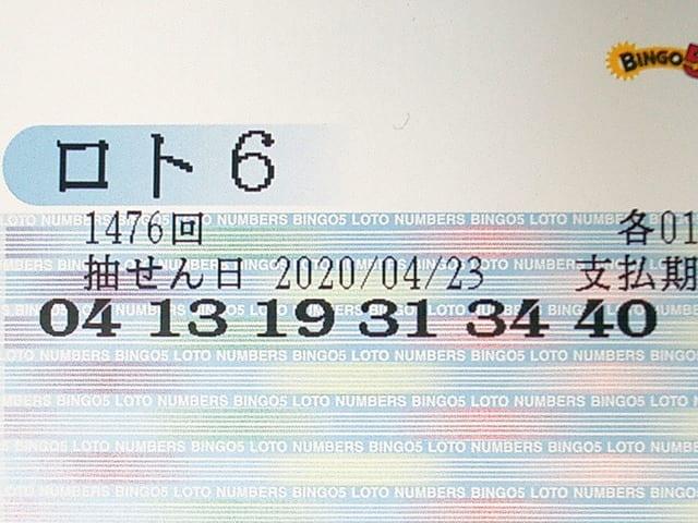 宝くじ ロト 6 結果
