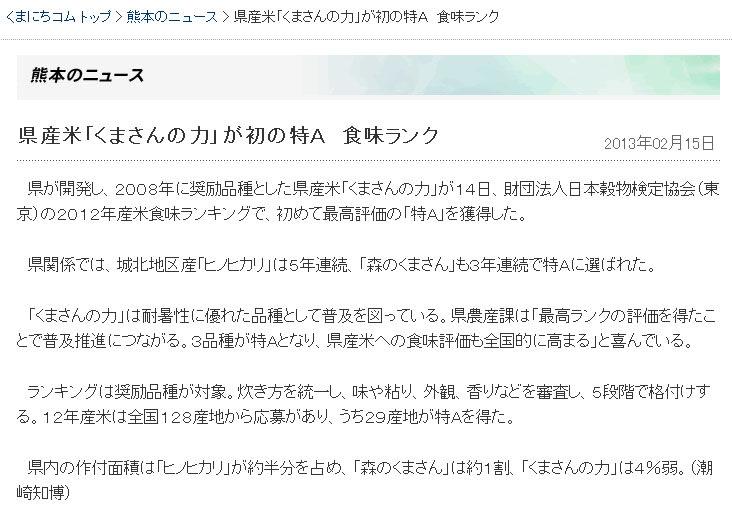 Morikuma2013021501