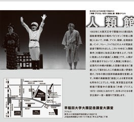 早大大隈講堂・「人類館」公演を...